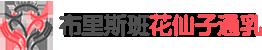 澳洲布里斯班花仙子通乳 |  催乳 | 产后恢复